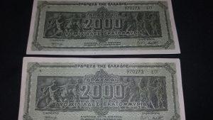 Grčka 2 x 2000 miliona drahmi 1944 GREŠKA