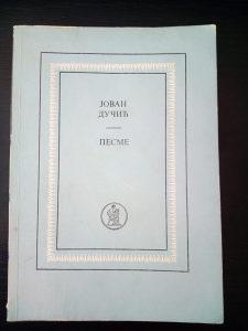 Jovan Dučić; Pesme
