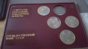 Sovjetski jubilarni novac