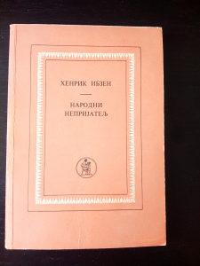 Henrik Ibzen; Narodni neprijatelj
