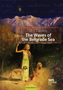The Waves of the Belgrade Sea - D. J. Danilov (eng)