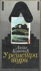 U REGISTRATURI (Ante Kovačić)