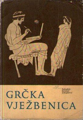 Grčka vježbenica