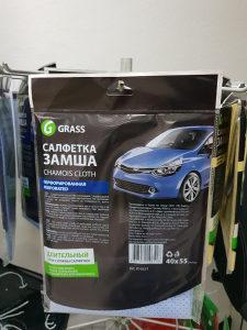 Jelenska krpa Perforated ( GRASS )