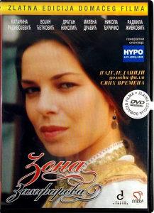 Zona Zamfirova DVD