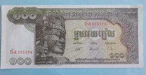 Kambodza-Cambodia 100 riels 1972. UNC