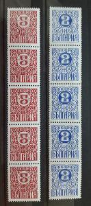 BUGARSKA 1979 - Poštanske marke - 01591 - ČISTE