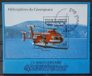 KAMBOĐA 1996 - Poštanske marke - 01599