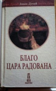 Blago cara Radovana - Jovan Ducic