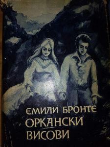 Orkanski visovi -Emili Bronte