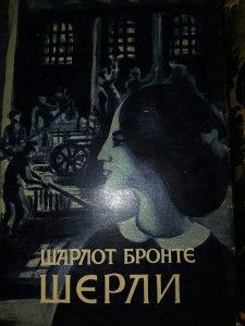 Serli -Sarlot Bronte