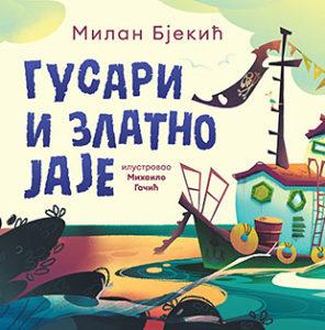 Knjiga: Gusari i zlatno jaje, pisac: Milan Bjekić, Dječije knjige, Kreativna igra, Poezija
