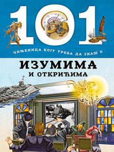 Knjiga: 101 činjenica koju treba da znaš o izumima i otkrićima, pisac: Grupa autora, Dječije knjige, Do 10.00 KM