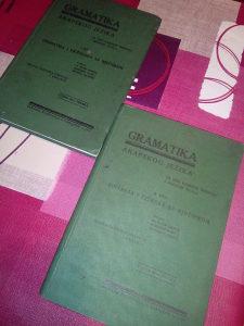Arapska gramatika I.i II.dio iz 1936.godine