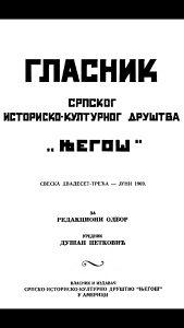 Glasnik - Srpskog istorijsko - kulturnog drustva - kole