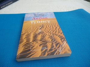 Ljubav u Tunisu - Isidora Bjelica