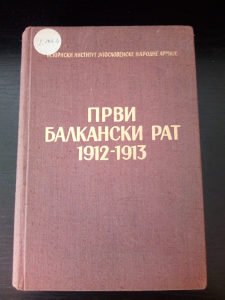 Knjige, Istorija, Prvi Balkanski rat 1912-1913 Knjiga 3