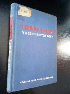 Srpski narod u 19 veku J Jovanović - Knjiga 7