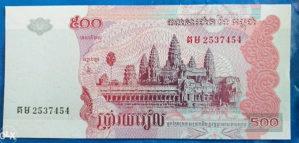 Kambodza-Cambodia 500 riels 2004.