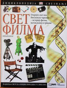 Filmska Enciklopedija - Svet Filma