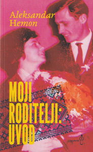 Knjiga: Moji roditelji: Uvod, pisac: Aleksandar Hemon, Književnost, Memoari