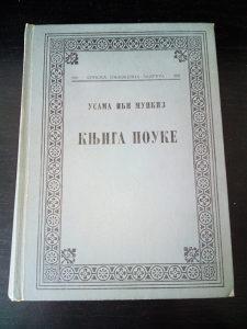 Usama ibn Munkiz / Munqidh : Knjiga pouke