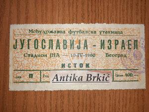 stara ulaznica iz 1960 godine