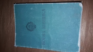 Stara vojna knjizica